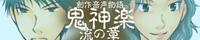 鬼神楽~流の章~/ヤマトアキ